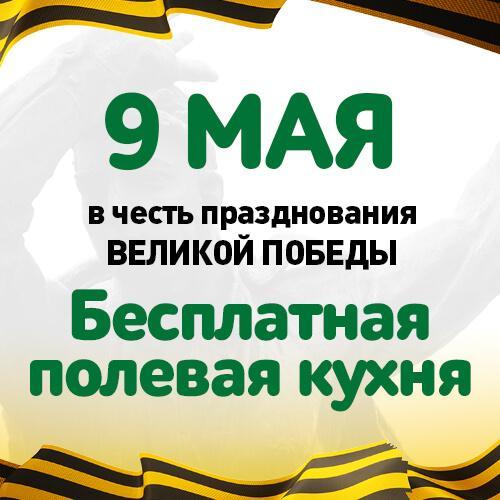 """9 мая в магазинах """"Моя Родня""""."""