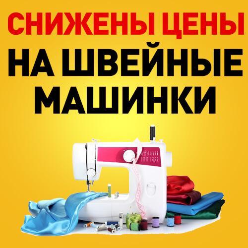 Скидки на швейные машинки!